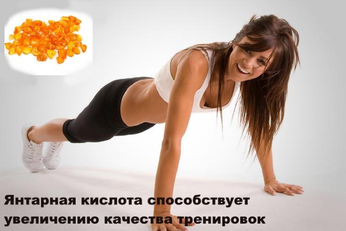 Янтарная кислота. Показания к применению в косметологии, спорте, при похмелье, для похудения, детям. Отзывы