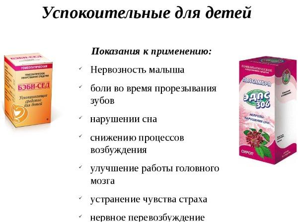 Успокаивающие препараты для нервной системы без снотворного эффекта для взрослых, детей, подростков, беременных. Список лучших средств