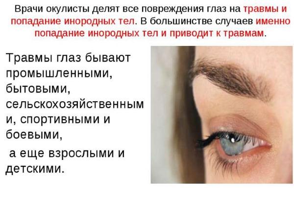 Что делать, если слезятся глаза. Причины и лечение, если чешется, щиплет глаз, слезится. Народные средства, капли