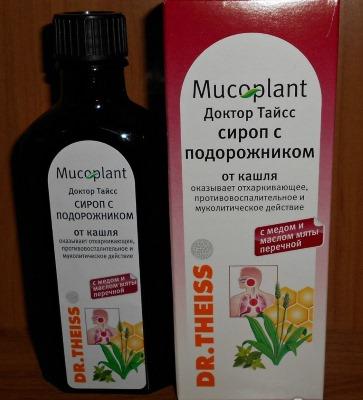 Лучшие сиропы от кашля для беременных 1, 2, 3 триместр и кормящих женщин. Стодаль, солодка, Пертуссин. Инструкция по применению