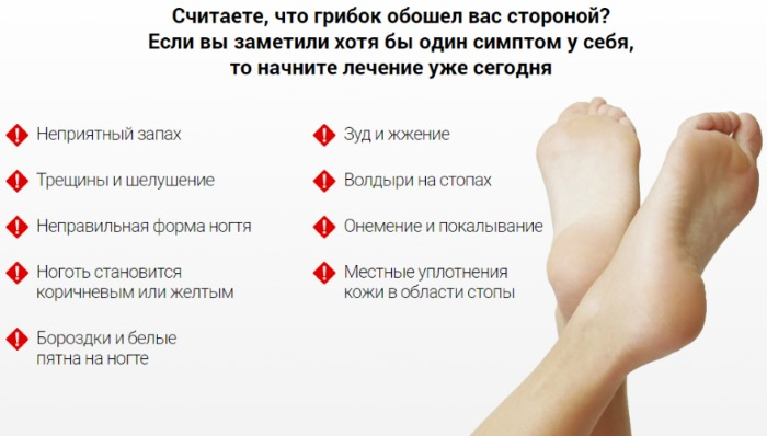 Грибок кожи на ногах, ногтях пальцев. Как выглядит, фото, чем лечить. Мази, народные средства