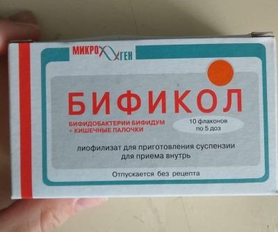 Пробиотики для кишечника. Список препаратов при запорах, поносе, для восстановления микрофлоры. Названия и цены