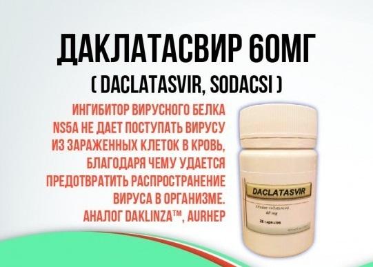 Софосбувир и Даклатасвир. Инструкция по применению, где купить. Схема лечения, какой производитель лучше