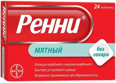 Недорогие, но эффективные средства от изжоги. При боли в желудке у взрослых, женщинам при беременности