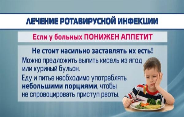 Диета при ротовирусе у детей. Чем кормить ребенка, что можно есть и пить, питание