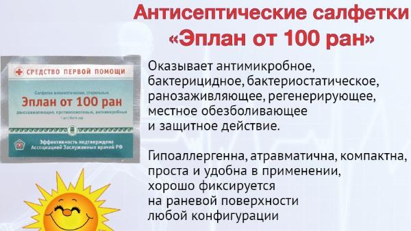 Эплан. Инструкция по применению крема, мази, масла, жидкий раствор, капли. Цена, отзывы врачей, аналоги
