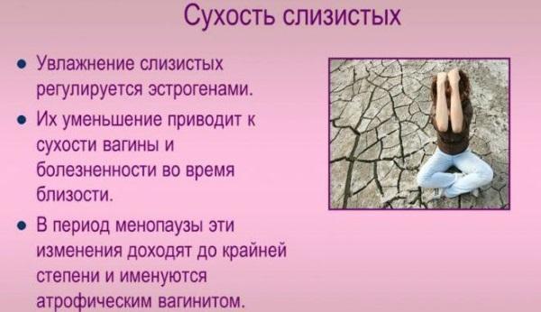 Менопаузальный период. Симптомы и лечение климакса, пред постменопауза. Гормонотерапия и сохранение здоровья женщины. Клинические рекомендации