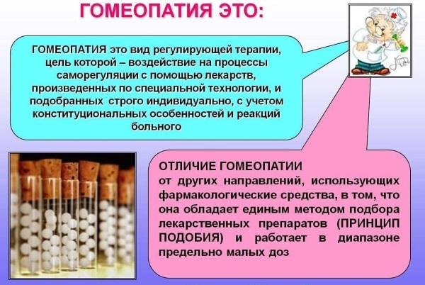 Нукс Вомика. Гомеопатия: показания к применению, инструкция для детей и взрослых. Цена, отзывы