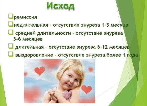 Энурез у детей, дневной, ночной. Причины, симптомы и лечение. Народные средства, медикаменты, рекомендации врачей
