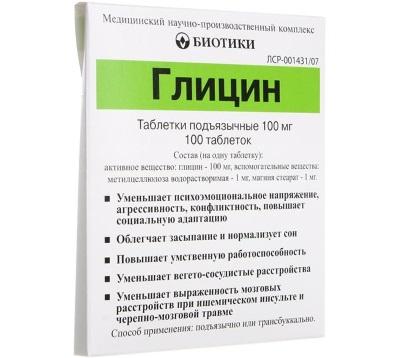 Глицин в два месяца