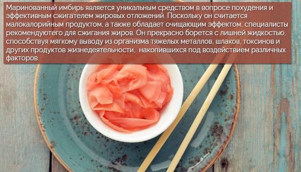 Имбирь маринованный. Польза и вред, калорийность, рецепты применения для здоровья, похудения, противопоказания