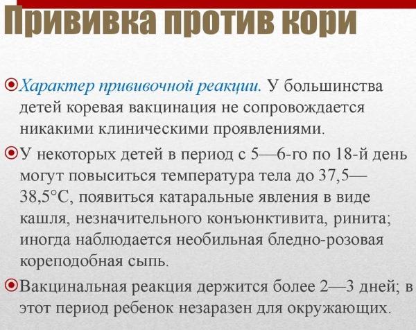 Календарь прививок для детей до 1-3 лет 2019 в России, Беларуси, Украине, Казахстане. Таблица вакцинаций