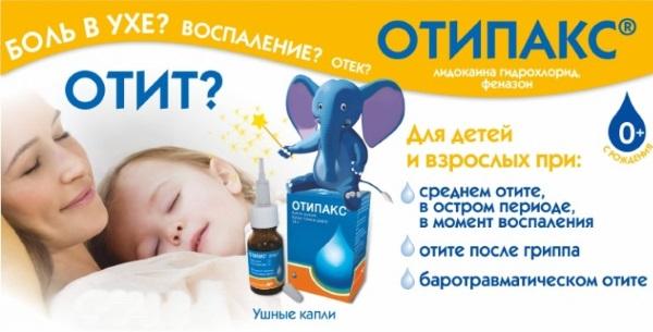 Отипакс. Инструкция по применению для детей. Ушные капли при отите, боли в ухе, перелете. Дозировка