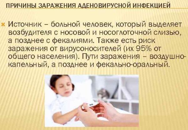 Аденовирусная инфекция у детей. Симптомы и лечение антибиотиками, народные средства