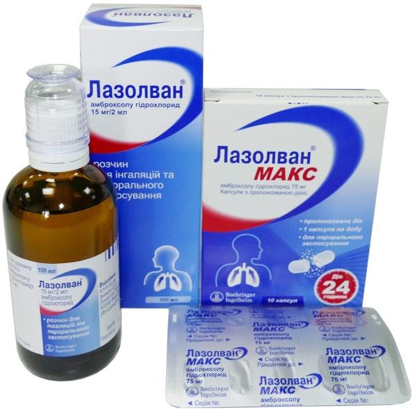 Физраствор для ингаляций небулайзером при кашле, насморке с Амбробене, Лазолваном, Беродуалом, натрия хлорид. Состав, дозировка ребенку, при беременности