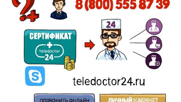 Консультация врача по телефону круглосуточно бесплатно медицинская