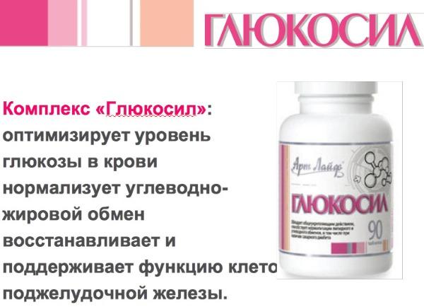 Лечение поджелудочной железы. Таблетки от боли, воспаления, обострения, обезболивающие, ферменты. Как пить, список лучших средств