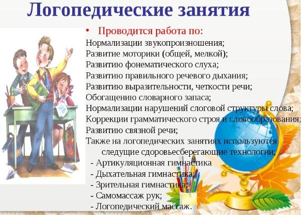 Лечение заикания у детей, подростков. Гипноз, новые методики, народные средства, медикаментозные, иглоукалывание