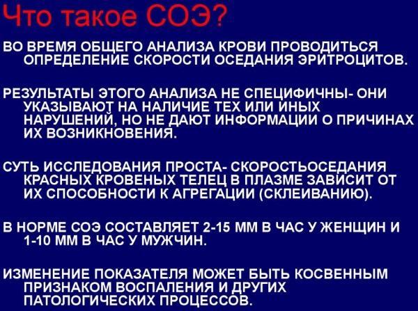 Норма СОЭ в крови у ребенка по Вестергрену, Панченкову. Что значит высокий уровень моноцитов, лейкоцитов