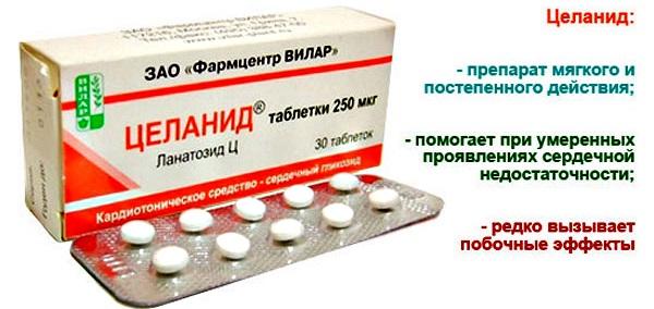 Препараты от сердца без рецептов в таблетках. Список, названия на русском языке. Цены