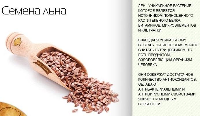 Семена льна. Лечебные свойства и применение в народной медицине