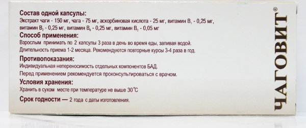 chaga lechebnye svoystva 12 - Chaga birch mushroom useful properties and application