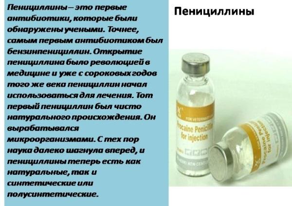 Антибиотики при гриппе у взрослых. Названия, список без рецептов, недорогие