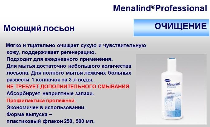 Меналинд крем от пролежней с цинком. Инструкция по применению, цена, аналоги