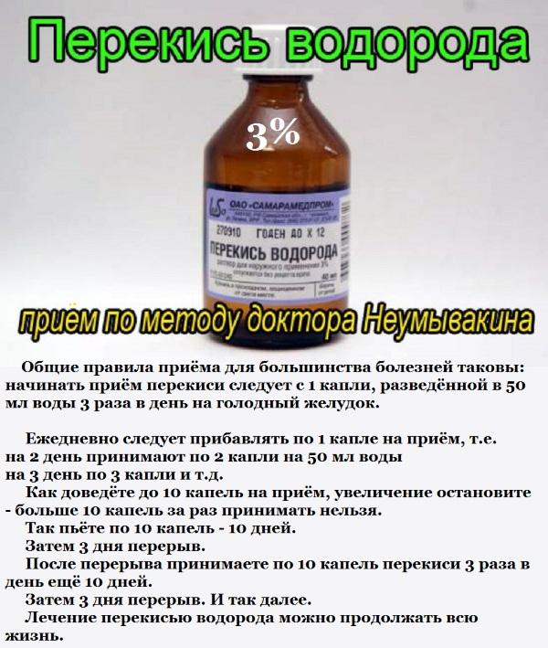 Как принимать внутрь перекись водорода в лечебных целях. Польза по Неумывакину