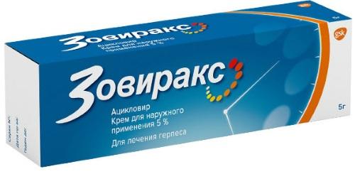 Ацикловир таблетки. Инструкция по применению, цена, аналоги