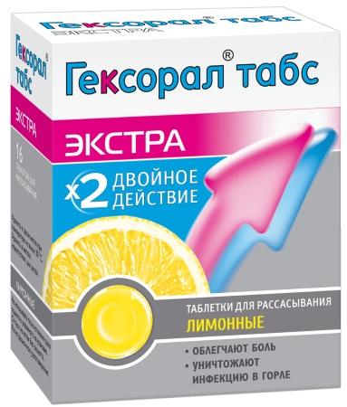 Леденцы от горла недорогие, но эффективные с антибиотиком для детей, взрослым. Название, цены