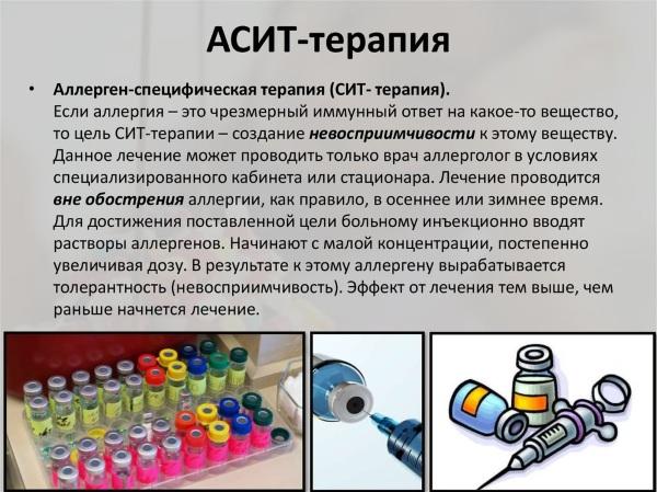 Асит терапия при аллергии на клеща, пыль, кошек. Что это, цена, отзывы, препараты