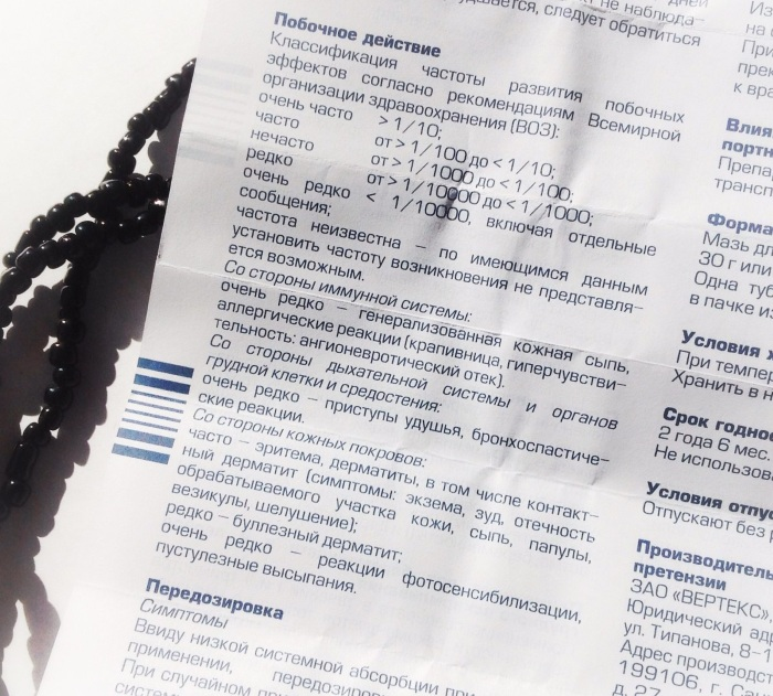 Ортофен (Ortophenum) мазь. Инструкция по применению, аналоги, цена