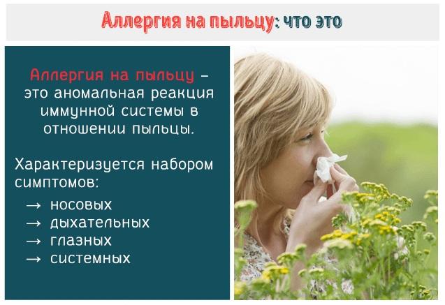 Анализы на аллергены у взрослых. Цена, какие бывают, расшифровка