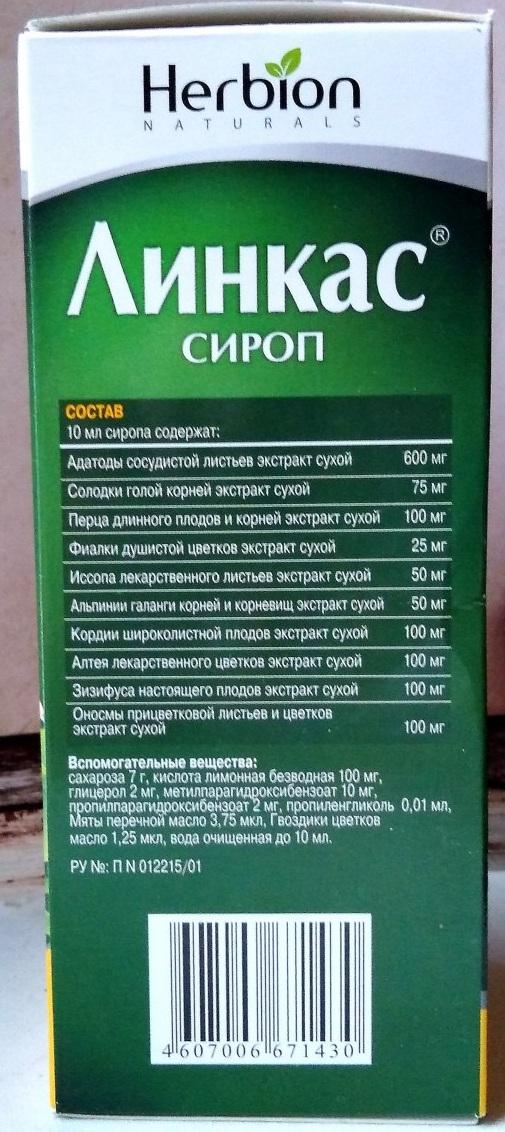 Линкас (Lincus) сироп от кашля. Цена, инструкция по применению, аналоги