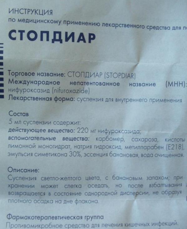 Стопдиар (Stopdiar) суспензия для детей. Инструкция по применению, цена