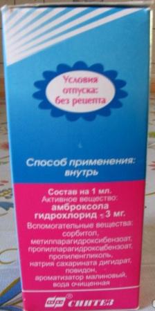 Бронхорус сироп для детей. Инструкция, аналоги, цена