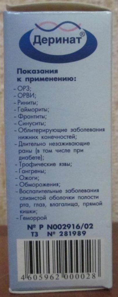 Деринат (Derinat) для ингаляций. Цена, инструкция по применению, дозировка, как разводить
