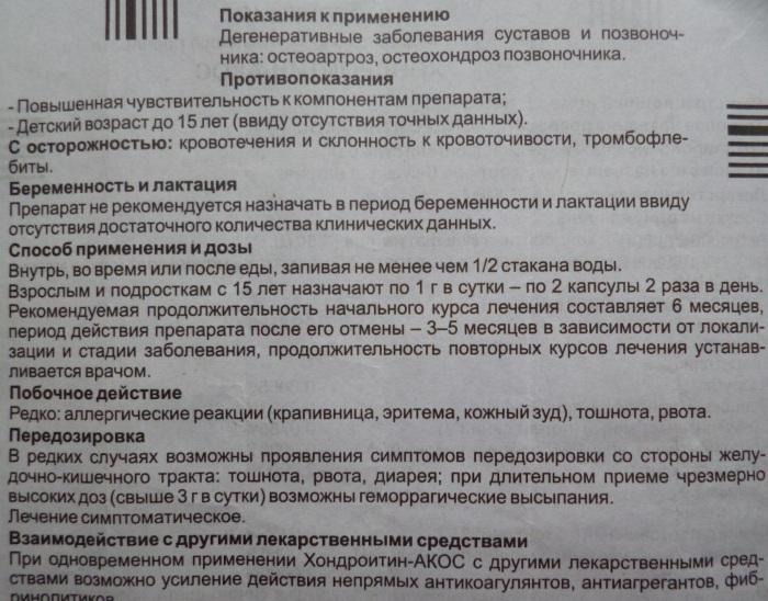Хондроитин сульфат (Chondroitin sulfate) таблетки. Цена, инструкция по применению, аналоги