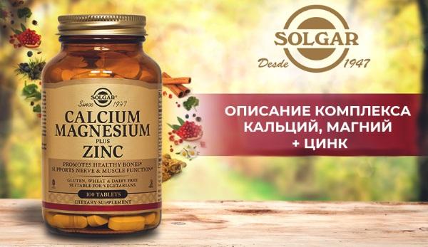 Кальций-Магний-Цинк Солгар (Calcium-Magnesium-Zinc Solgar). Инструкция по применению, как принимать, цена