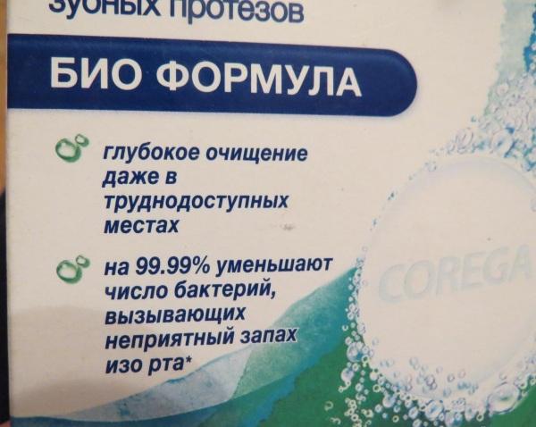 Корега таблетки для очистки зубных протезов. Цена, инструкция по применению