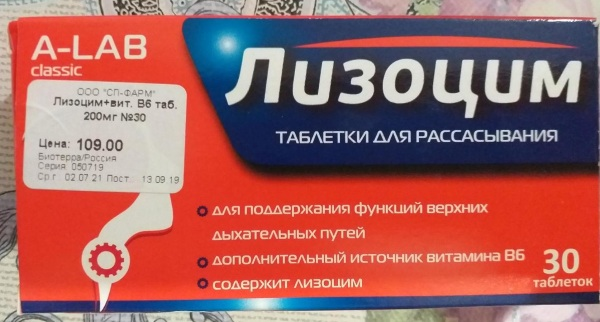 Лизоцим таблетки для рассасывания. Инструкция по применению, состав, цена