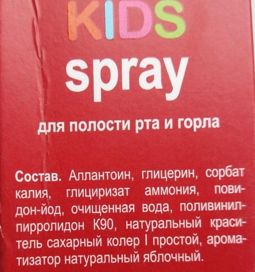 Люголь спрей для детей. Отзывы, инструкция по применению для горла, с какого возраста можно, цена
