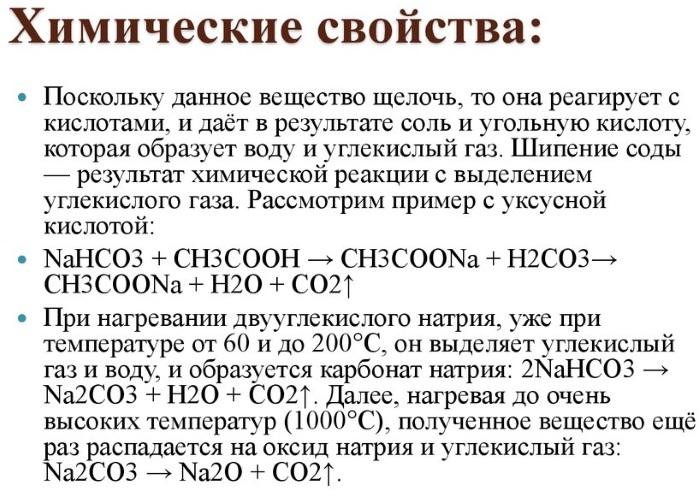Натрия гидрокарбонат (Natrii hydrocarbonas). Что это, инструкция по применению раствора, цена