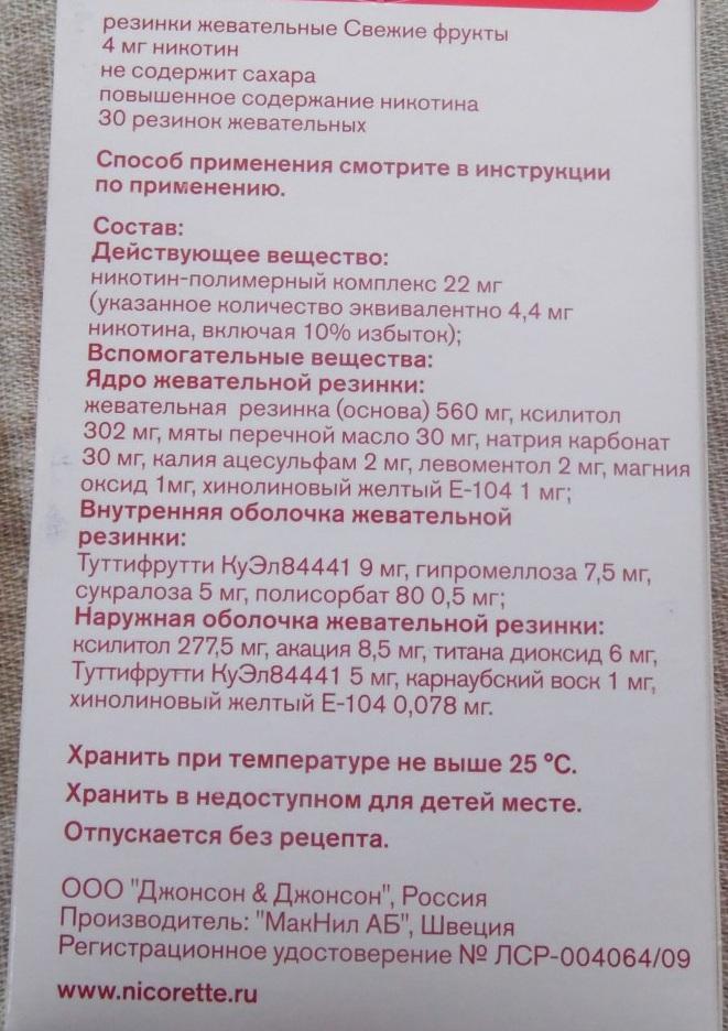 Никоретте (Nicorette) жевательная резинка. Цена, инструкция, где купить