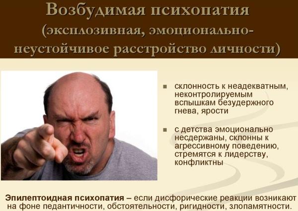 Органическое расстройство личности. Что это такое, симптомы, признаки, лечение