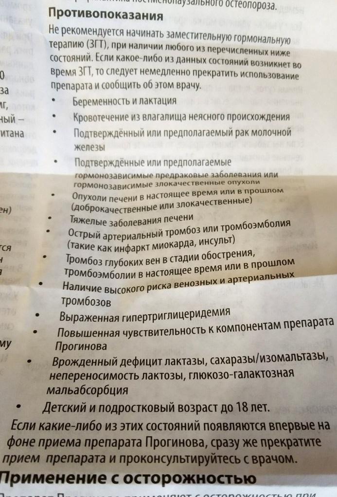 Прогинова (Proginova). Отзывы и результаты при планировании беременности, инструкция по применению, для чего назначают