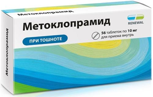 Церукал (Cerucal) и его аналоги в таблетках для детей