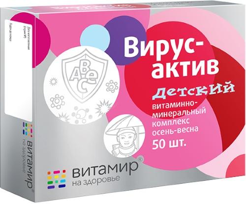 Вирус-актив витаминный комплекс для детей. Инструкция по применению, состав, цена