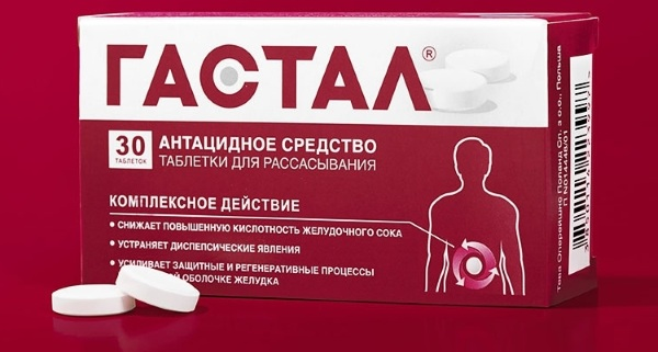 Гастал (Gastal). Как принимать таблетки, инструкция, аналоги, показания, цена
